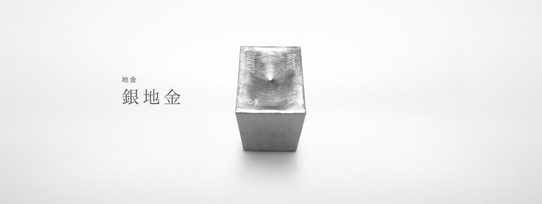田中貴金属工業株式会社|銀地金